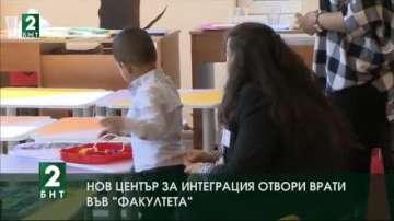Нов център за интеграция отвори врати във Факултета