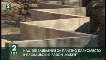 """Над 100 заявления за платено паркомясто в пловдивския район """"Южен"""""""