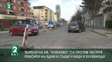 Жители на Княжево - против честите цялостни ремонти на едни и същи улици