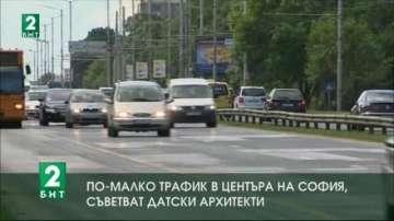 По-малко трафик в центъра на София, съветват датски архитекти
