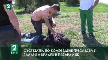 Състезател по колоездене преследва и задържа крадец в Пазарджик