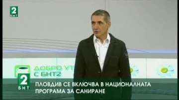 Започва санирането на първите 24 блока в Пловдив