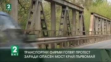 Транспортни фирми готвят протест заради опасен мост край Първомай
