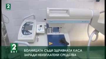 Болницата в Силистра съди Здравната каса заради неизплатени средства