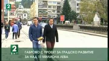 Габрово с проект за градско развитие за над 11 милиона лева