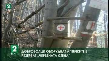 """Доброволци от Асеновград оборудват аптечките в резерват """"Червената стена"""""""