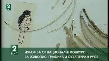 Изложба от национален конкурс за живопис, графика и скулптура в Русе