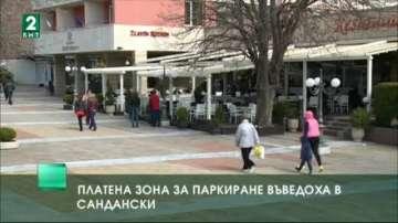 Платена зона за паркиране въведоха в Сандански