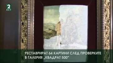 """Реставрират 64 картини след проверките в галерия """"Квадрат 500"""""""