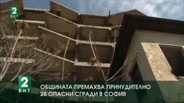 Общината премахва принудително 28 опасни сгради в София