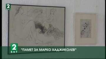 Памет за Марко Хаджиколев