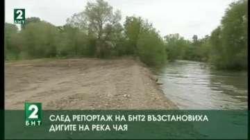 След репортаж на БНТ 2 възстановиха дигите на река Чая