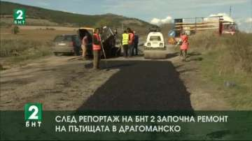 След репортаж на БНТ 2 започна ремонт на пътищата в Драгоманско