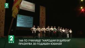 144-то училище Народни будители празнува 30-годишен юбилей