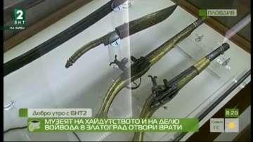 Музей на хайдутството и на емблематичния Делю Войвода отвори врати в Златоград