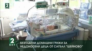 Безплатни домашни грижи за недоносени деца от САГБАЛ Шейново