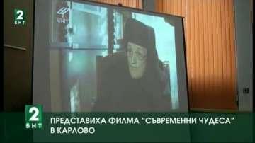 Представиха филма Съвременни чудеса в Карлово