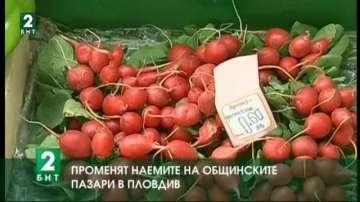 Променят наемите на общинските пазари в Пловдив