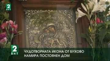 Чудотворната икона от Бухово намира постоянен дом