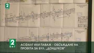 """Асфалт или паваж - обсъждане на проекта за булевард """"Дондуков"""""""