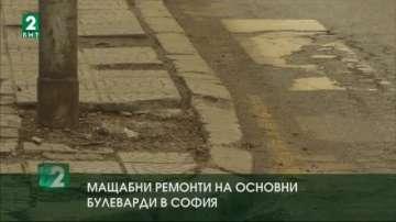 Лято 2017: Мащабни ремонти на основни булеварди в София