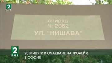 20 минути в очакване на тролей 8 в София