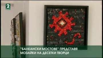 """Изложбата """"Балкански мостове"""" представя мозайки на 38 творци"""