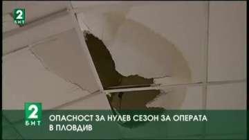 Опасност от нулев сезон за операта в Пловдив