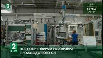 Все повече фирми роботизират производството си