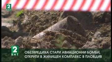 Обезвредиха 3 стари авиационни бомби, открити в район Тракия в Пловдив