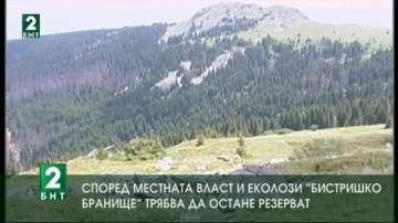 Бистришко бранище трябва да остане резерват