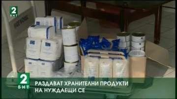 Раздават хранителни продукти на нуждаещи се в Пловдивско