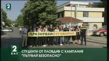 """Студенти от Пловдив с кампания """"Празнувай отговорно"""""""