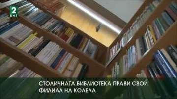 Столичната библиотека прави свой филиал на колела