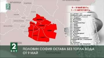 Половин София остава без топла вода от 9 май