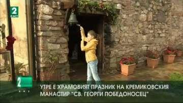 Утре е храмовият празник на Кремиковския манастир Свети Георги Победоносец