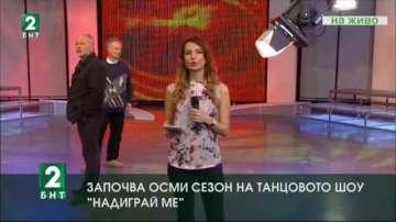 Започва осмият сезон на танцовото шоу Надиграй ме