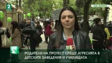 Родители на протест срещу агресията в детските заведения и училищата