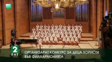 Конкурс за деца хористи във филхармонията
