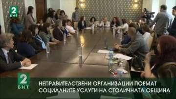 Столичната община делегира изпълнението на социални услуги на НПО