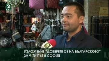 Изложение Доверете се на българското за девети път в София