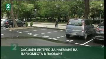Засилен интерес за наемане паркоместа в Пловдив