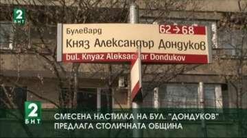 Смесена настилка на булевард Дондуков предлага Столичната община