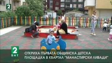 Откриха първата общинска детска площадка в квартал Манастирски ливади