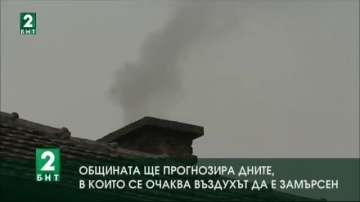 Общината ще прогнозира дните, в които се очаквавъздухът да е замърсен