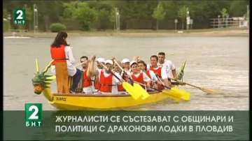 Състезание с драконови лодки в Пловдив по случай Деня на спорта