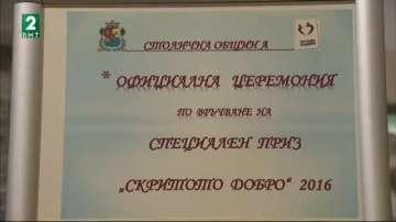 Репортерът на БНТ 2 Ивета Шилигарова получи наградата Скрито добро