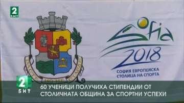 60 ученици получиха стипендии от Столичната община за спортни успехи