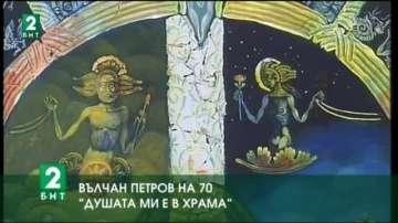 """Вълчан Петров на 70: """"Душата ми в храма"""""""