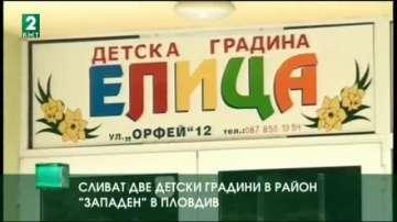 Сливат две детски градини в район Западен в Пловдив